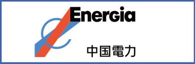 中国電力ホームページ