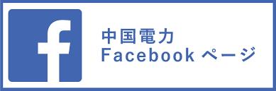 中国電力Facebook